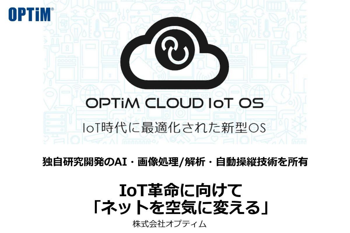 【OPTiM】IoT革命に向けて「ネットを空気に変える」