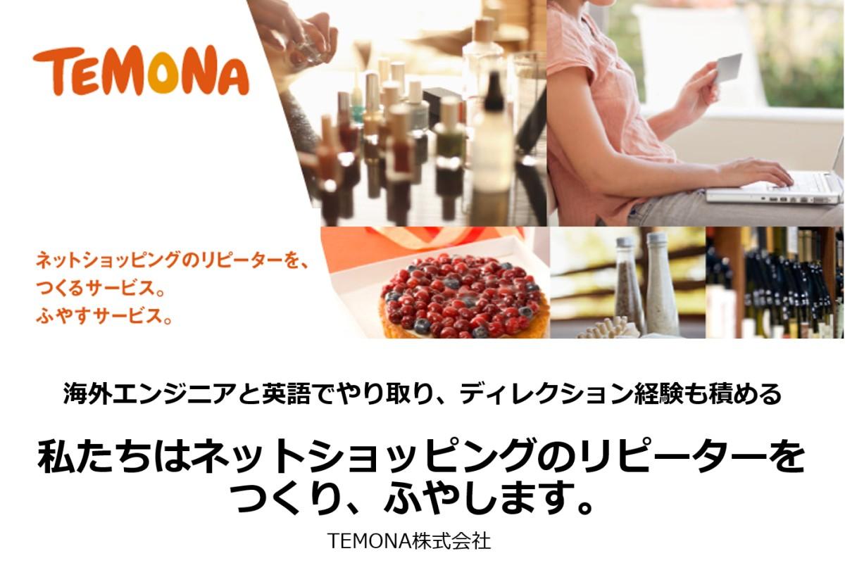 【TEMONA】私たちはネットショッピングのリピーターをつくり、ふやします。