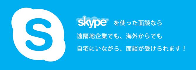 cv_skypeinterview
