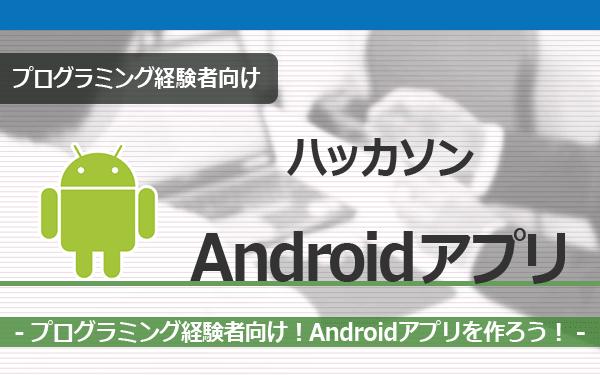 es_androidApp