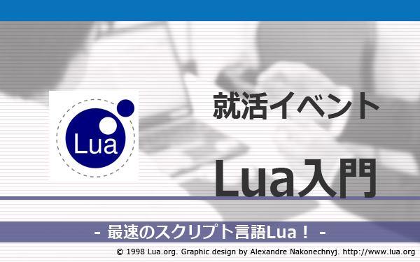 engineer-shukatu-Lua