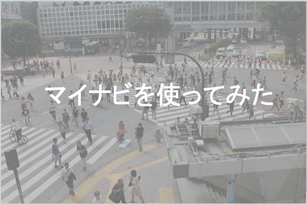 engineer_shukatu_mainabi