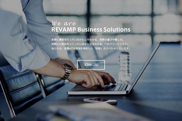 リヴァンプ・ビジネスソリューションズ株式会社