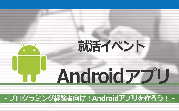 engineer-shukatu-androidApp
