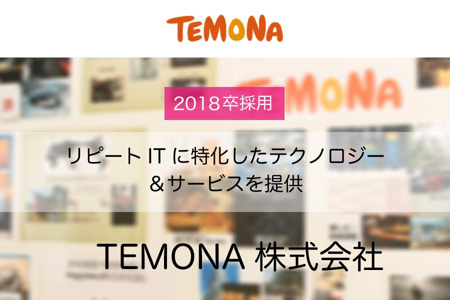 【TEMONA】リピートITに特化したテクノロジー&サービスを提供