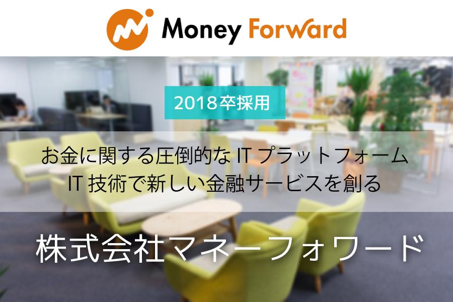 【Money Forward】お金に関する圧倒的なプラットフォーム~RailsによるWEB、スマホアプリ~