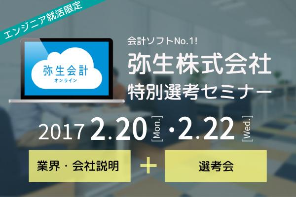 【弥生】日本経済の約99%を占めるスモールビジネスを支える