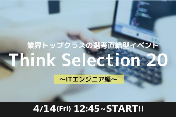 【18卒限定】マッチング率90%以上!「Think Selection 20~エンジニア編~」