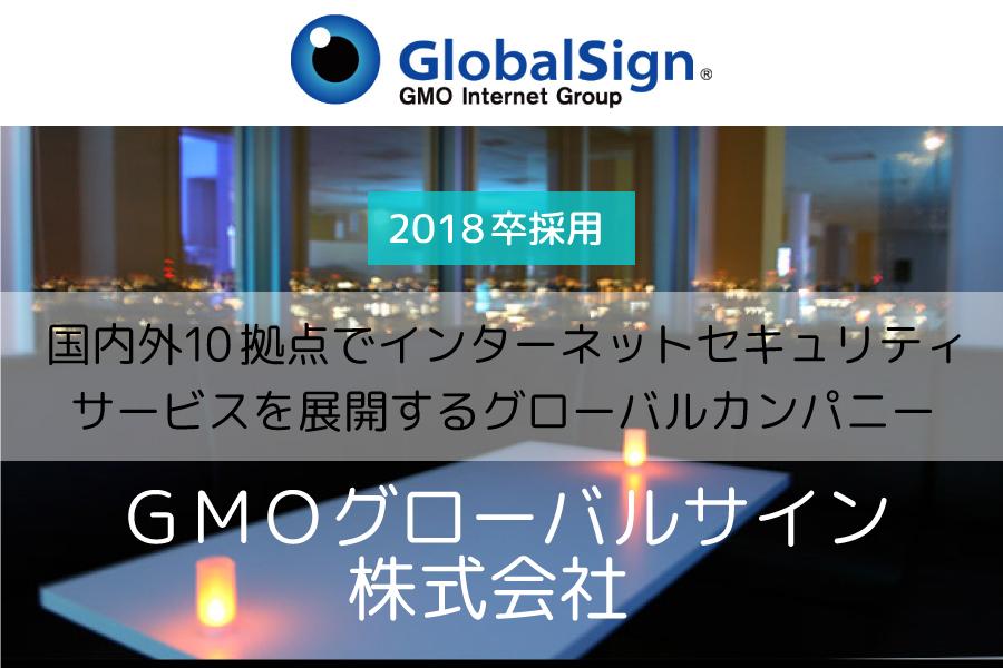 【GMOグローバルサイン】インターネットセキュリティを通じて、ヒト、モノ、社会を守る