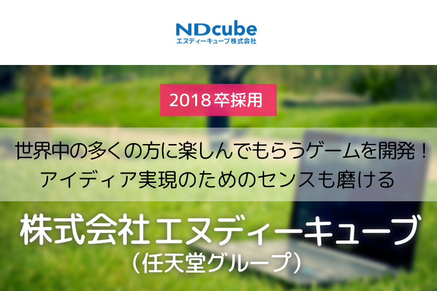 【エヌディーキューブ】任天堂の子会社としてWii Partyなどの開発を通して総計1000万本超以上が流通!