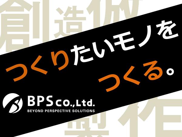ビヨンド・パースペクティブ・ソリューションズ株式会社