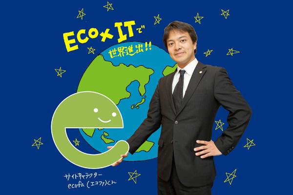 engineer_shukatu_nakata