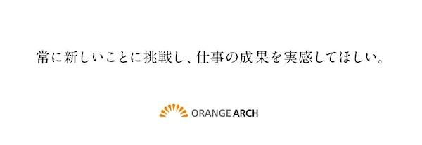 株式会社オレンジアーチ