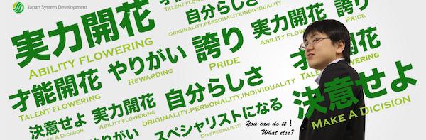 株式会社日本システム開発