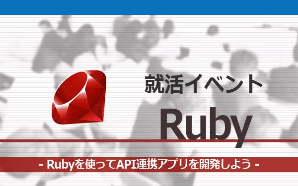 engineer-shukatu-ruby02