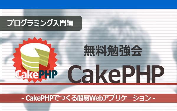 engineer-shukatu-study-cakephp