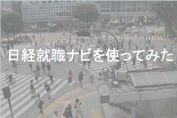 engineer_shukatu_nikkeisyusyokunabi5