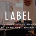 Dmet label株式会社