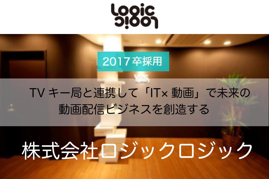 【ロジックロジック】TVキー局と連携して「IT×動画」で未来の動画配信ビジネスを創造する
