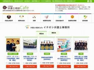 士業ポータルサイト「相談Cafeシリーズ」サイトイメージ