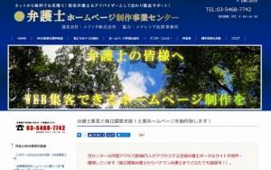 弁護士向けホームページ制作サイトイメージ