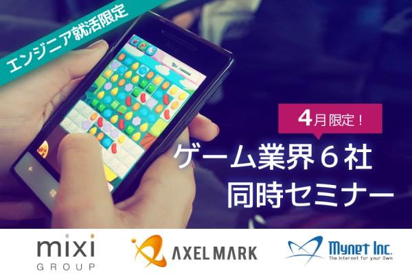 engineer-shukatu-ゲーム業界6社同時セミナー