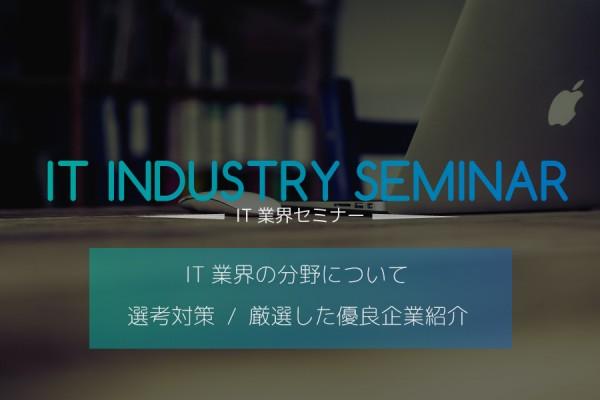 IT業界セミナー