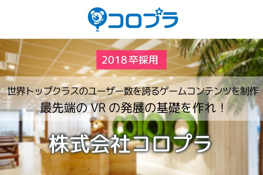 【コロプラ】日本トップクラスのトラフィックを誇るサーバサイド開発!