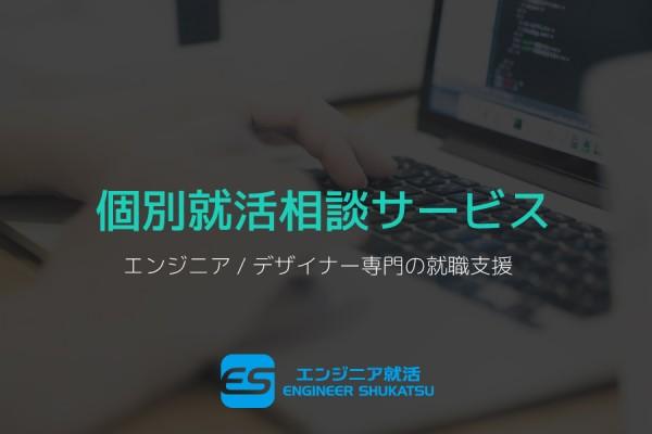 『IT専門』採用コンサルタントによる無料の個別就活相談サービス