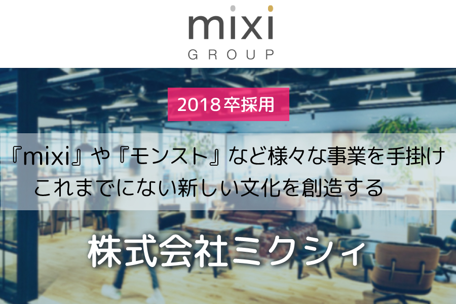 【ミクシィ】「新しい文化を創る」