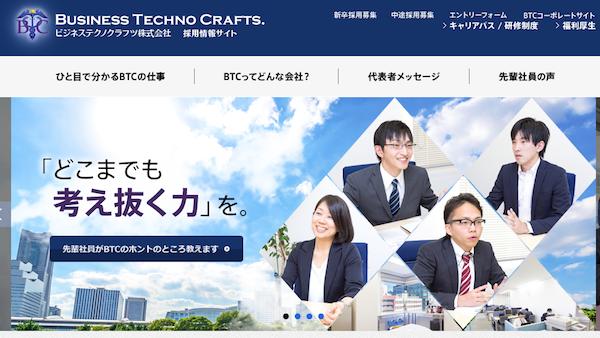 ビジネステクノクラフツ株式会社