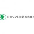 日本ソフト技研株式会社