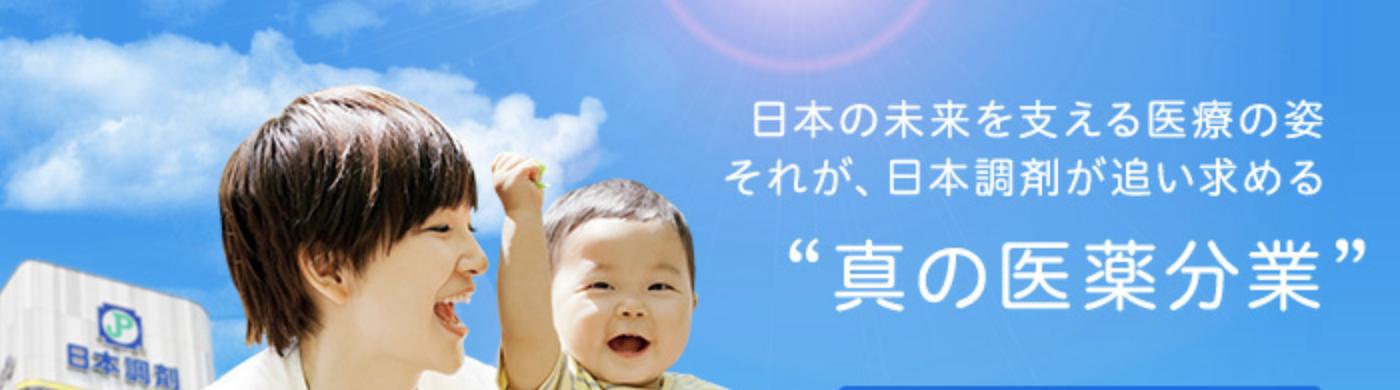 日本調剤株式会社 新卒採用情報