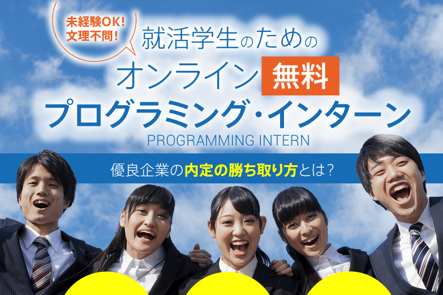 【未経験OK!文理不問!】就活学生のためのオンライン無料プログラミングインターン