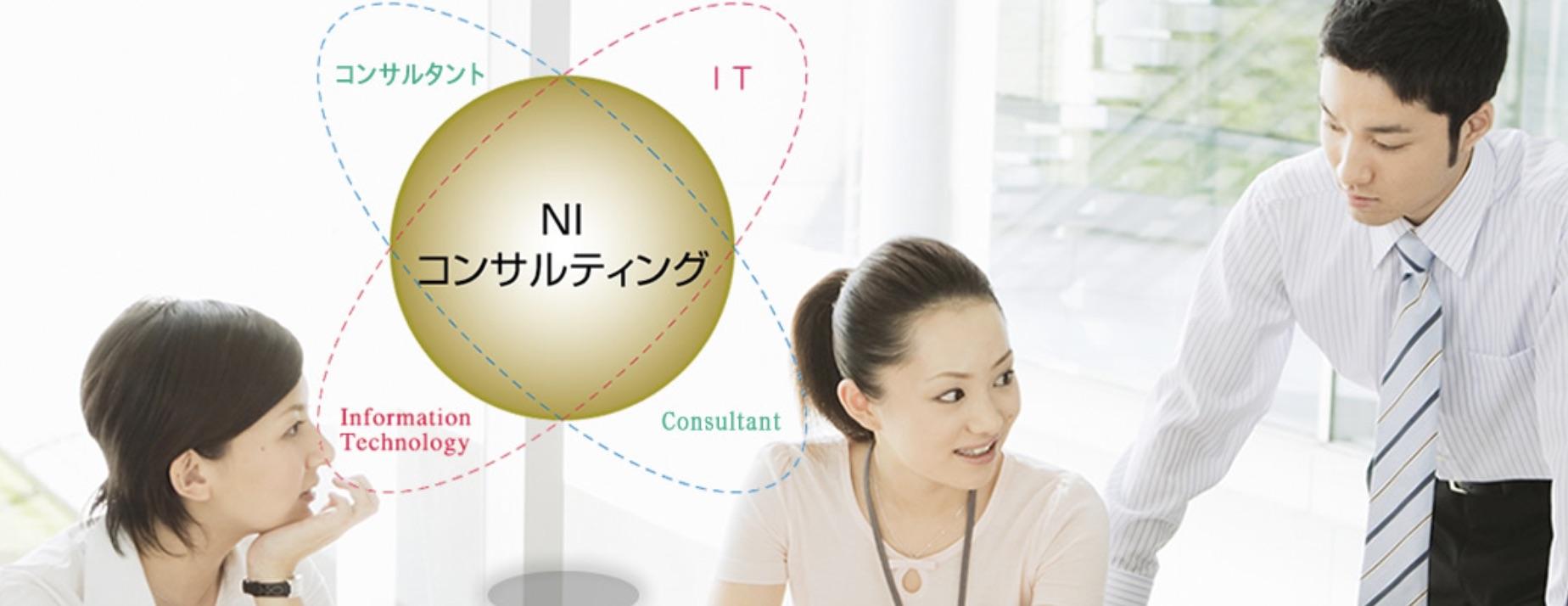 株式会社NIコンサルティング 新卒採用情報